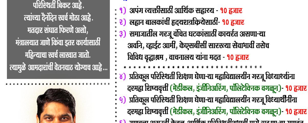 MLC Of Maharashtra